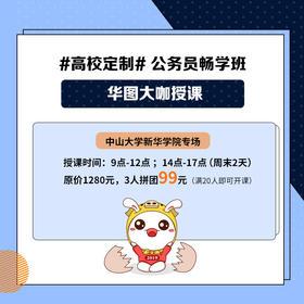 2019年高校定制-公务员畅学班(中大新华专场)