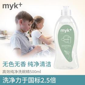 【洣洣myk|高效纯净洗碗精500ml  (赠泵头*1)原产丹麦 天然有机 食品级配方 环保可降解 】