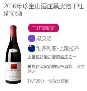 2016年珍宝山酒庄黑皮诺干红葡萄酒Gembrook Hill Pinot Noir 2016