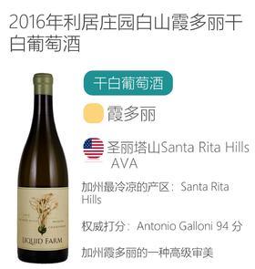 2016年利居庄园白山霞多丽干白葡萄酒Liquid Farm White Hill chardonnay 2016