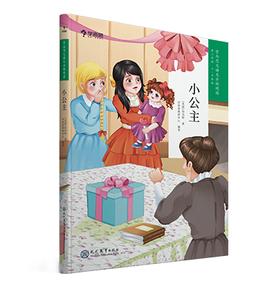 学而思 大语文分级阅读·小公主  【3~4年级适用】默读 略读 儿童文学、古代典故、史化故事等品味语言、感悟形象表达阅读感受