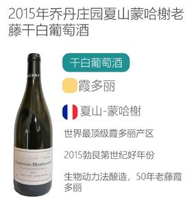 2015年乔丹庄园夏山蒙哈榭老藤干白葡萄酒 Domaine Vincent Girardin Chassagne Montrachet VV Blanc 2015