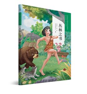 学而思 大语文分级阅读·丛林之书  【3~4年级适用】默读 略读 儿童文学、古代典故、史化故事等品味语言、感悟形象表达阅读感受