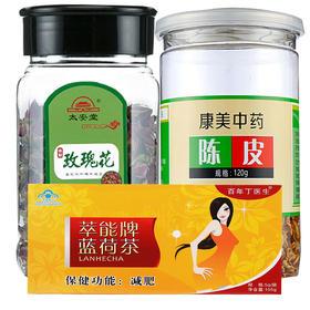 【减肥瘦身套餐】萃能牌蓝荷茶 105g+陈皮 120g+玫瑰花 60g
