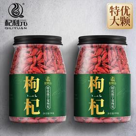 杞利元丨特优级宁夏大果枸杞 250g*2罐装 买2件送红枣