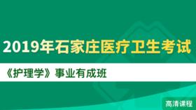 2019年石家庄医疗卫生考试《护理学》事业有成班