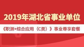 2019年湖北省事业单位《职测+综合应用(C类)》事业尊享套餐