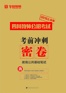 2019上半年四川教师招聘考前冲刺密卷