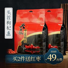杞利元丨头茬特优级枸杞免洗 300g*2袋 共600g 内置独立小袋 买2件送红枣