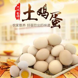 河南濮阳正宗散养柴鸡蛋 无饲料添加剂 营养健康 蛋清粘稠蛋黄饱满 30枚包邮