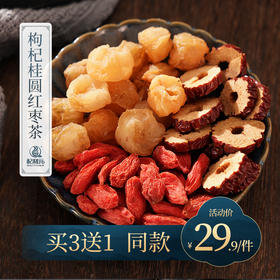 杞利元丨枸杞桂圆红枣茶 驱寒养胃 240g/盒装 买3送1