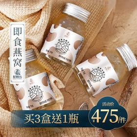 杞利元丨即食枸杞燕窝礼盒装 原味冰糖 70ml*3瓶