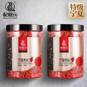 杞利元丨镇店爆款!宁夏中宁特级枸杞 罐装防潮 250g*2罐 买2件送红枣