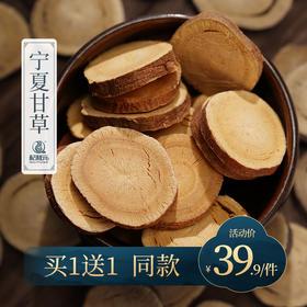 杞利元丨正宗宁夏甘草片 共500g 买1送1