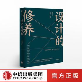 设计的修养 殷智贤 著 中信出版社图书 正版书籍