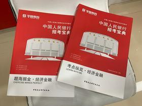 2019中国人民银行招聘考试教材 招考宝典-(题海+考点)经济金融
