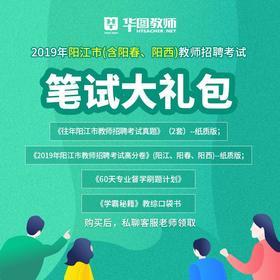 【1元抢购】阳江市(含阳春、阳西)教师招聘笔试大礼包