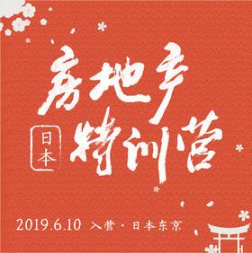 【客房消费】第一期「日本房地产特训营」| 风马牛地产学院