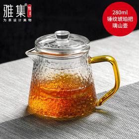 雅集  加厚锤纹玻璃茶壶  雪花锤纹泡茶壶 璃山壶