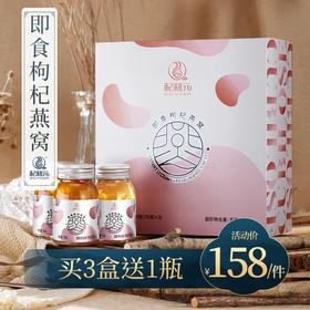 杞利元丨免炖煮即食枸杞燕窝礼盒装 孕妇可食 70ml*3瓶 买3盒送1瓶