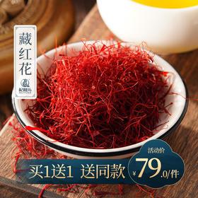 杞利元丨西藏正品藏红花 3g/瓶 买1瓶送1瓶共6g