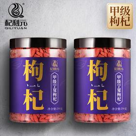杞利元丨正宗宁夏甲级枸杞 厨用级 250g*2罐 共500g
