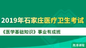 2019年石家庄医疗卫生考试《医学基础知识》事业有成班