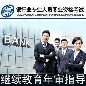 银行从业资格证年检年审/继续教育服务(含课程费)