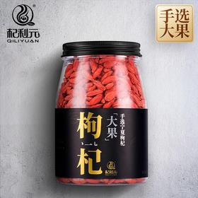 杞利元丨宁夏中宁贡果大果枸杞 250g*1罐装 买2件送红枣