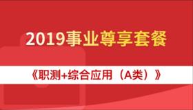 2019年湖北省事业单位《职测+综合应用(A类)》事业尊享套餐