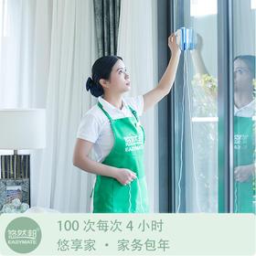 悠享家·家庭保洁包年C 100次套餐 每次四小时家庭服务 加39.9元可换购七色保洁布一盒