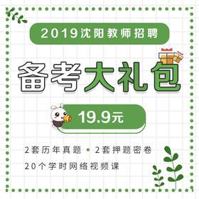 2019沈阳教师招聘备考大礼包