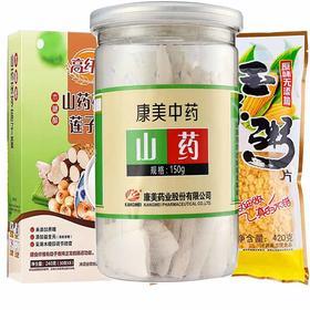 【健脾养胃套餐】康美 山药 150g+木糖醇山药伏苓莲子羹 240g+玉米粥片 420g