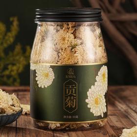 杞利元丨贡菊花茶罐装