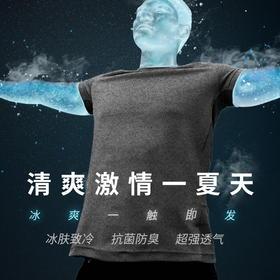 【不会臭的T恤、3秒极速冰感】KOZY-MORE黑科技速干致冷银离子防臭T恤  机洗不褪色不变形  男女时尚T恤