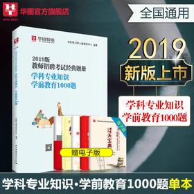 2019教师招聘考试经典题册学科专业知识·学前教育1000题