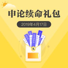 2019春季省考申论续命礼包