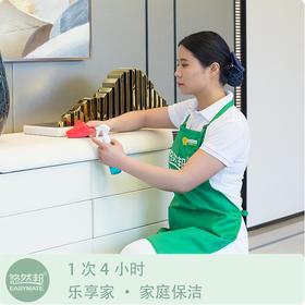 【预售】乐享家·家庭 日常保洁单次 4小时