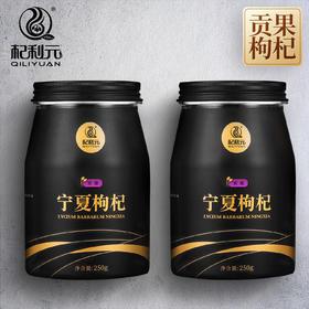 杞利元丨宁夏中宁贡果枸杞 大颗粒2罐装 共500g