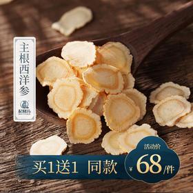 杞利元丨长白山正品花旗西洋参片 50g 买1送1 共100g