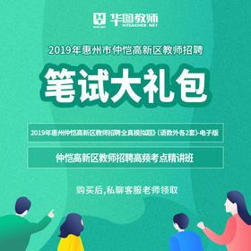 2019惠州市仲恺高新区教师招聘笔试大礼包