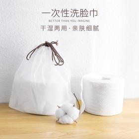 【亲肤细腻 干湿两用】纯棉一次性洗脸巾 束口袋包装方便卫生