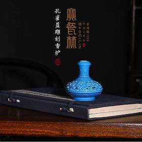 宝瓷林 孔雀蓝香炉 镂空雕刻瓷 香道宗教祭祀用品 景德镇瓷器