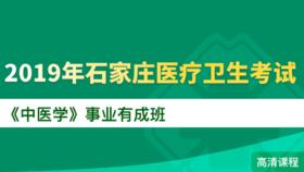 2019年石家庄医疗卫生考试¡¶中医学¡·事业有成班