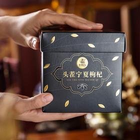 杞利元丨免洗特优级 大颗粒头茬枸杞礼盒装300g 内置独立小袋