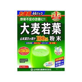 【清仓】日本清肠神器大麦若叶 青汁汉方制药 44包