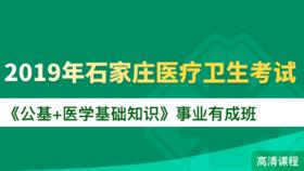 2019年石家庄医疗卫生考试《公基+医学基础知识》事业有成班
