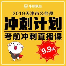 2019天津公务员考试冲刺计划直播课