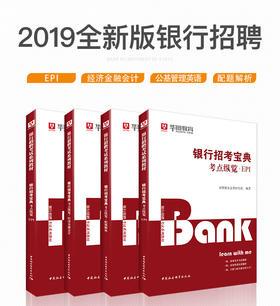 2019银行招聘考试系列教材银行招考宝典-考点纵览-(EPI+经济金融会计+公基管理英语+配题解析)