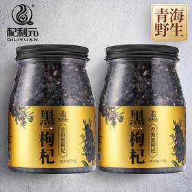 杞利元丨正宗青海黑枸杞 250g*2罐共1斤 买1送1